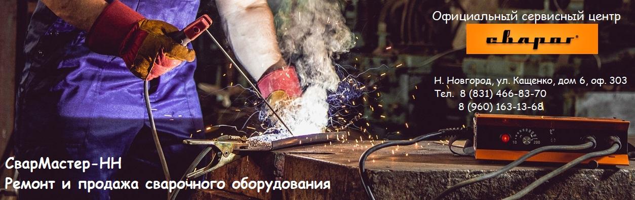 СварМастер-НН Продажа и ремонт сварочного оборудования Сварог
